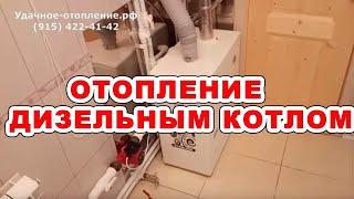 видео котлы отопления для дома