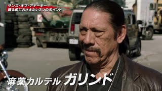 サンズ・オブ・アナーキー シーズン2 第10話