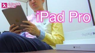 iPad ProとApple Pencilを弟にグチャグチャにされた!!