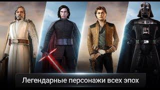Звездные Войны: Арена Силы - StarWars Game