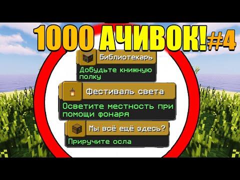 """ч.4 """"ОСОБНЯК"""" - МАЙНКРАФТ С 1000 АЧИВОК! Лолотрек снимает летсплей"""
