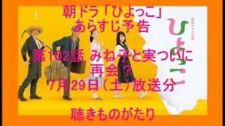 朝ドラ「ひよっこ」第102話 みね子と実ついに再会? 7月29日(土)放送...