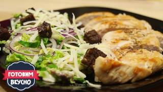 Греческий салат цезарь с курицей и анчоусами!