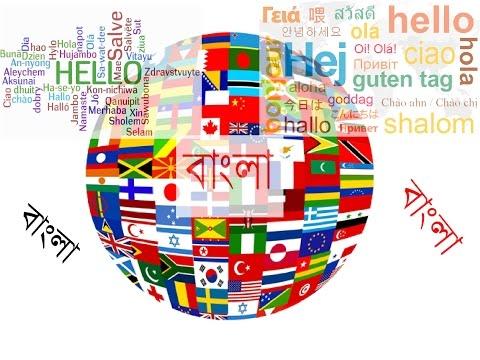 বাংলা lesson   bangla to english   bangla to french   bangla italian   bangla to arabi ....... etc
