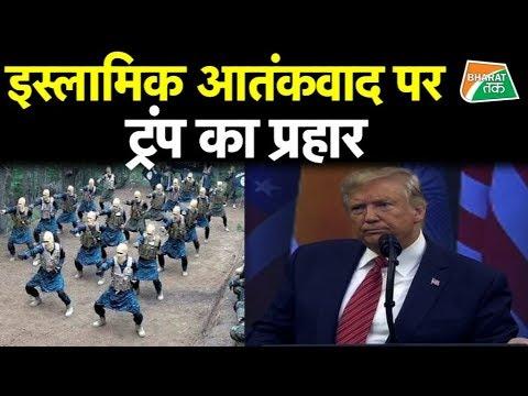Howdy Modi कार्यक्रम में  जब ट्रंप ने उठाया इस्लामिक आतंकवाद का मुद्दा