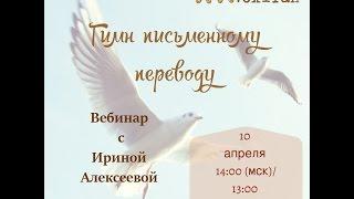 Гимн письменному переводу. Вебинар с Ириной Алексеевой(, 2015-04-11T11:26:52.000Z)