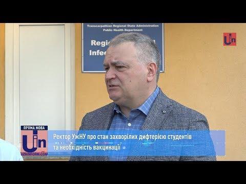 Ректор УжНУ про стан захворілих дифтерією студентів та необхідність вакцинації