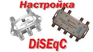 Настройка портов Дисека (DiSEqC) на тюнере Denys (uClan / U2C)