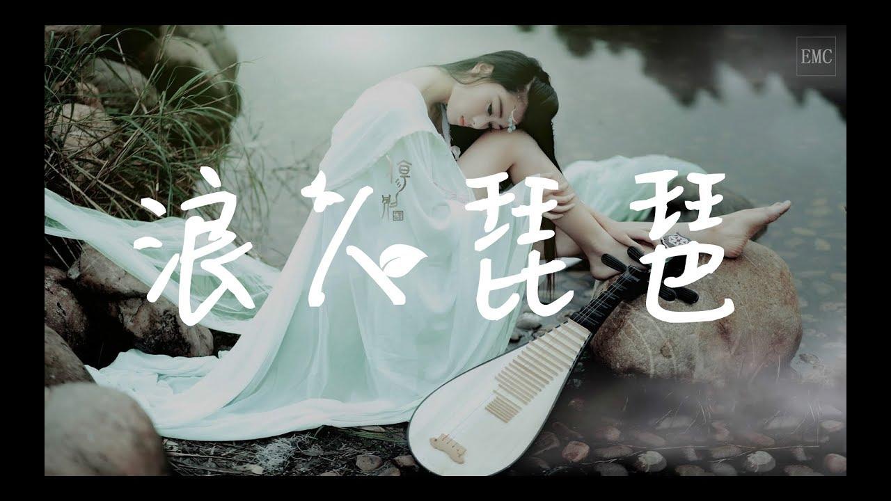 胡66 - 浪人琵琶 歌詞 KTV版 lyrics 抖音熱門歌曲 - YouTube