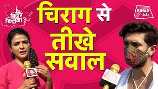 Bihar Elections 2020 Chirag Paswan से Sweta Singh के तीखे सवाल  Exclusive Interview | Bihar Tak