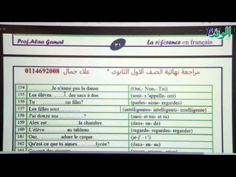المراجعة النهائية في مادة اللغة الفرنسية للصف الأول الثانوي -الجزء الخامس-  - 23:20-2017 / 12 / 14