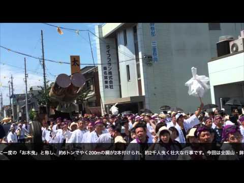 日本一騒々しいお祭り石取祭とお...