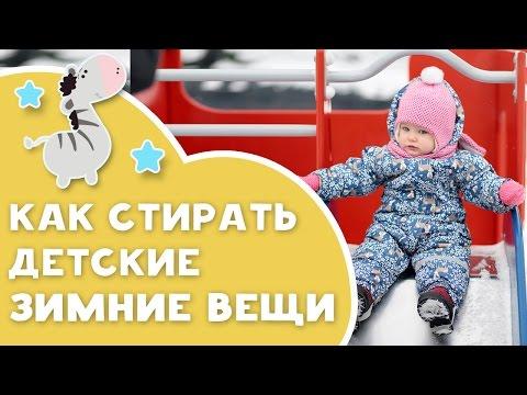 Как стирать детские зимние вещи [Любящие мамы]