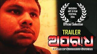 Trailer | APARADH (Crime) | 2014 | ODIA Short Film | Sidharth Goutam | Pranab P Rath