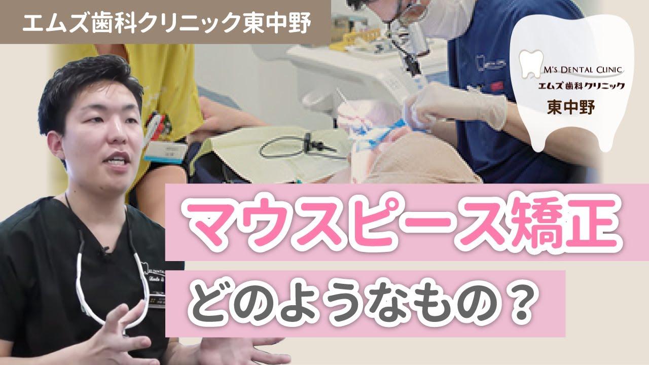 歯科 東中野 エムズ