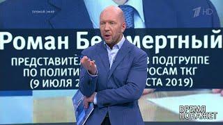Минский формат Украины. Время покажет. Выпуск от 16.08.2019