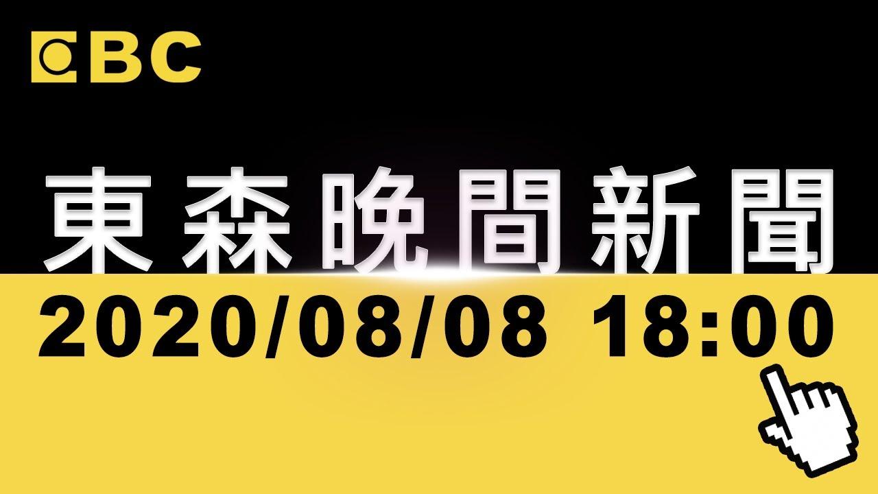 【東森晚間焦點新聞】2020/08/08 房業涵主播