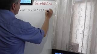 Задача номер 319 по Математике 5 класс Виленкин