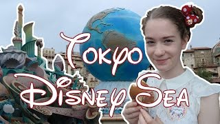 Tokyo DisneySea with my hostfamily! | Japan Exchange 2015