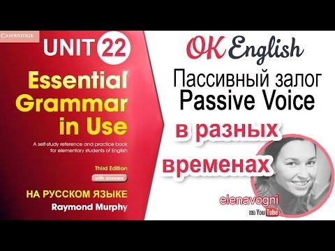 Unit 22 Пассивный залог в разных временах. Английский для начинающих | Ok English Elementary