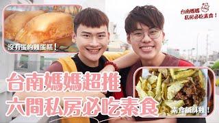 【台南美食】必吃台南媽媽私房素食小吃吃素也能吃的章魚燒、雞蛋糕、蔥油餅、鹹酥雞、紅燒麵收進口袋名單吧 Tainan's Vegetarian Cuisine 夫夫愛吃鬼 Fufufat