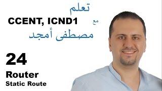 24 ICND1 100-101 Router Static Route بالعربي Mustafa Amjad