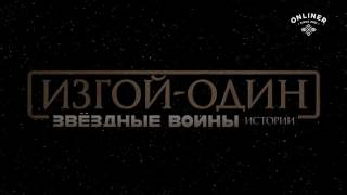 Здвездные войны изгой - один мнение зрителей о фильме