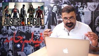 Justice League بالعربي   فيلم جامد Trailer Reaction