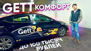 Гетт такси КОМФОРТ. Заработок до 100 000 рублей / Опять Пулково / ТИХИЙ