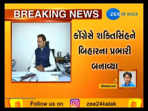 Congress picks Shaktisinh Gohil as Bihar's new in-charge - Zee 24 Kalak