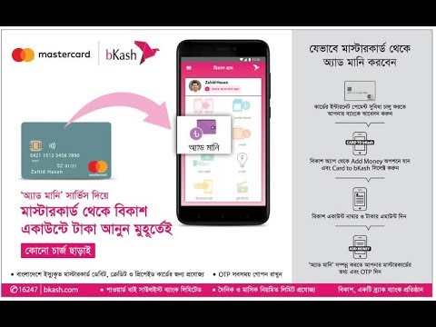 Fund Transfer From MasterCard to Bkash