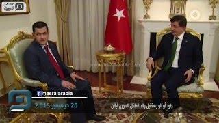 مصر العربية | داود أوغلو يستقبل والد الطفل السوري آيلان