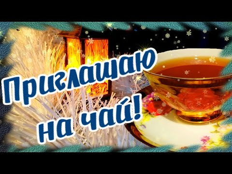 Приглашаю на чай в этот зимний вечер! Давай согреемся!