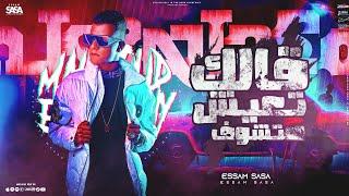 مهرجان حافظ على صحبتك | عصام صاصا نجم مهرجان قالك تعيش هتشوف | توزيع خالد لولو 2019