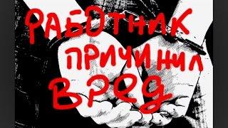 вред, причинил работник юридического лица. Обзор практики ВС РФ