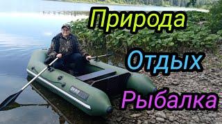 Выходной на природе! #отдых#природа#рыбалка#Ревдинскийпруд#лодка#природаУрала#красотаРевды
