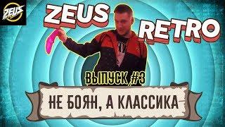 """""""ZEUSRETRO: НЕ БОЯН, А КЛАССИКА"""" ВЫПУСК #3!"""