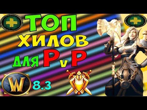 ТОП ХИЛОВ В WoW 8.3 ДЛЯ PvP (Арены и БГ)