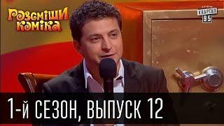 Рассмеши комика - 2011 - 1 сезон , 12 выпуск | шоу смеха