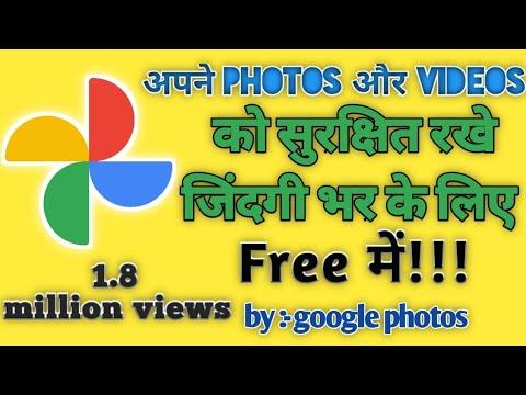 google par apne photo safe rakhe lifetime ke liye [ by techno solve ]