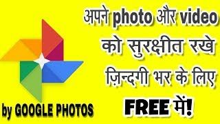 google par apne photo safe rakhe lifetime ke liye [ by techno solve ]