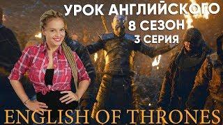 Английский по Игре Престолов: 8 сезон, 3 серия.  Английский по сериалам. English of thrones