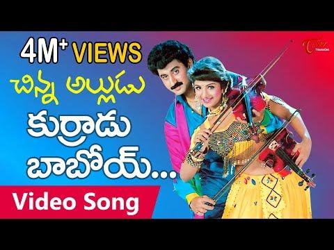 Chinnalludu Songs - Kurradu Baboi - Ramba - Amani - Suman