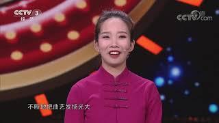 [黄金100秒]十九岁姑娘说学逗唱样样行 传承之中有创新| CCTV综艺