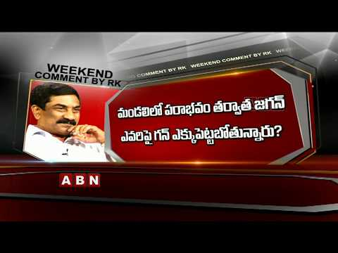 Weekend Comment By RK On Latest Politics | Promo | ABN Telugu