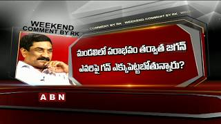 Weekend Comment by RK On Latest Politics  Promo  ABN Telugu