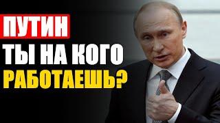 На кого работает Владимир Путин?