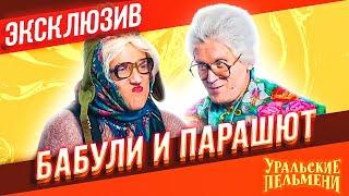 Бабули и Парашют Уральские Пельмени ЭКСКЛЮЗИВ