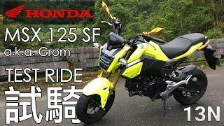 [試騎] 2016 Honda MSX-125 SF (Honda Grom) Test Ride