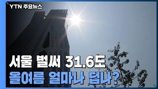 [날씨] 올여름 얼마나 더우려고?...서울 올 최고 3…